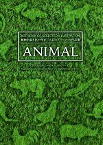 ANIMAL ART BOOK OF SELECTED ILLUSTRATION 動物を描き出す作家116名のアートブック作品集(単行本)