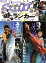 Lure magazine Salt(月刊誌)(2015年2月号)(雑誌)