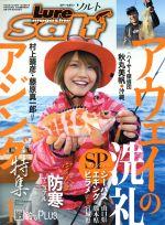 Lure magazine Salt(月刊誌)(2018年1月号)(雑誌)