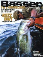 Basser(月刊誌)(2013年10月号)(雑誌)