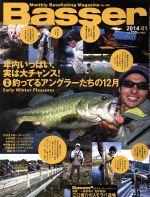 Basser(月刊誌)(2014年1月号)(雑誌)