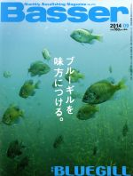 Basser(月刊誌)(2014年9月号)(雑誌)