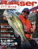 Basser(月刊誌)(2016年6月号)(雑誌)