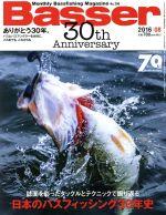 Basser(月刊誌)(2016年8月号)(雑誌)