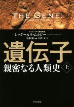 遺伝子 親密なる人類史(上)(単行本)