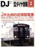 鉄道ダイヤ情報(月刊誌)(2013年2月号)(雑誌)