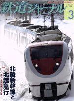 鉄道ジャーナル(月刊誌)(2013年3月号)(雑誌)