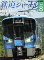 鉄道ジャーナル(月刊誌)(2015年8月号)(雑誌)