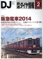 鉄道ダイヤ情報(月刊誌)(2014年2月号)(雑誌)