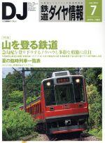 鉄道ダイヤ情報(月刊誌)(2014年7月号)(雑誌)