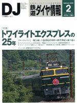 鉄道ダイヤ情報(月刊誌)(2015年2月号)(雑誌)