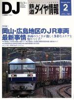 鉄道ダイヤ情報(月刊誌)(2016年2月号)(雑誌)