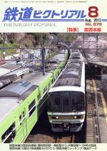 鉄道ピクトリアル(月刊誌)(2013年8月号)(雑誌)