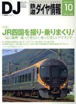 鉄道ダイヤ情報(月刊誌)(2016年10月号)(雑誌)