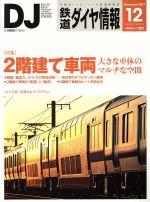 鉄道ダイヤ情報(月刊誌)(2017年12月号)(雑誌)