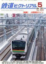 鉄道ピクトリアル(月刊誌)(2015年5月号)(雑誌)