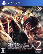 進撃の巨人 2(ゲーム)