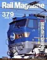 Rail Magazine(月刊誌)(2015年4月号)(雑誌)