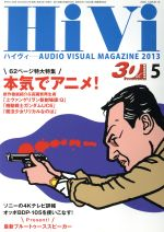 HiVi(月刊誌)(2013年5月号)(雑誌)