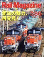 Rail Magazine(月刊誌)(2015年11月号)(雑誌)