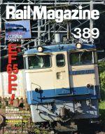 Rail Magazine(月刊誌)(2016年2月号)(雑誌)