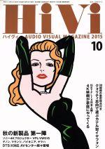 HiVi(月刊誌)(2015年10月号)(雑誌)