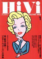 HiVi(月刊誌)(2016年1月号)(雑誌)