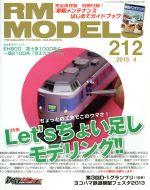 RM MODELS(月刊誌)(2013年4月号)(雑誌)
