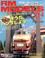 RM MODELS(月刊誌)(2013年6月号)(雑誌)