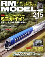 RM MODELS(月刊誌)(2013年7月号)(雑誌)