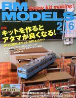 RM MODELS(月刊誌)(2013年8月号)(雑誌)