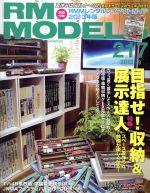 RM MODELS(月刊誌)(2013年9月号)(雑誌)