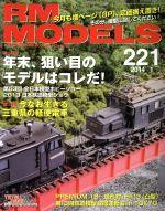 RM MODELS(月刊誌)(2014年1月号)(雑誌)