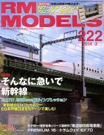 RM MODELS(月刊誌)(2014年2月号)(雑誌)