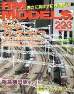 RM MODELS(月刊誌)(2014年3月号)(雑誌)