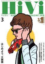 HiVi(月刊誌)(2018年3月号)(雑誌)