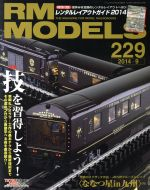 RM MODELS(月刊誌)(2014年9月号)(雑誌)