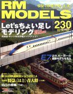 RM MODELS(月刊誌)(2014年10月号)(雑誌)