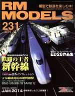 RM MODELS(月刊誌)(2014年11月号)(雑誌)