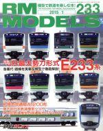 RM MODELS(月刊誌)(2015年1月号)(雑誌)