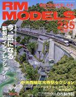 RM MODELS(月刊誌)(2015年3月号)(雑誌)