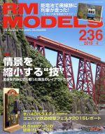 RM MODELS(月刊誌)(2015年4月号)(雑誌)
