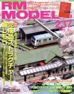 RM MODELS(月刊誌)(2015年5月号)(雑誌)