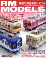 RM MODELS(月刊誌)(2015年6月号)(雑誌)