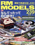 RM MODELS(月刊誌)(2015年7月号)(雑誌)