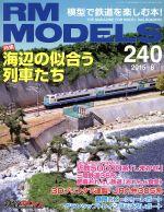 RM MODELS(月刊誌)(2015年8月号)(雑誌)
