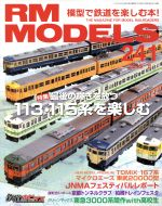 RM MODELS(月刊誌)(2015年9月号)(雑誌)