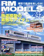 RM MODELS(月刊誌)(2015年10月号)(雑誌)