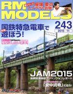 RM MODELS(月刊誌)(2015年11月号)(雑誌)