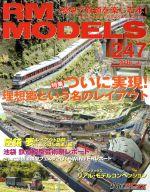 RM MODELS(月刊誌)(2016年3月号)(雑誌)